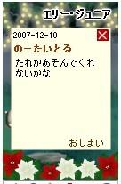 20071210