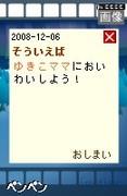 20081206_10